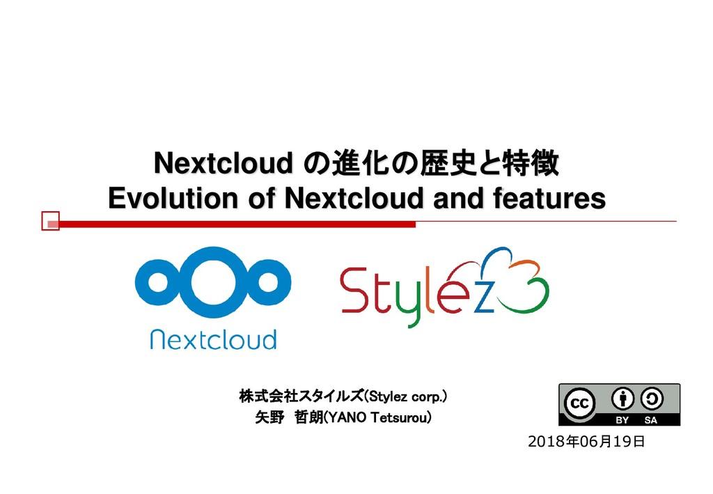 Nextcloud の進化の歴史と特徴 Evolution of Nextcloud and ...