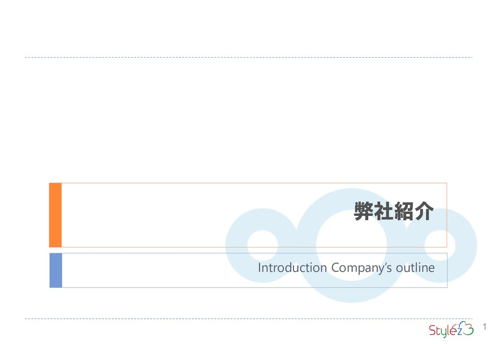 弊社紹介 Introduction Company's outline 1