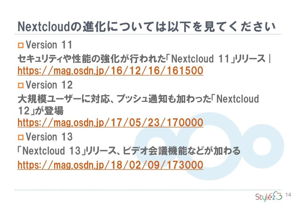 Nextcloudの進化については以下を見てください 14  Version 11 セキュリ...