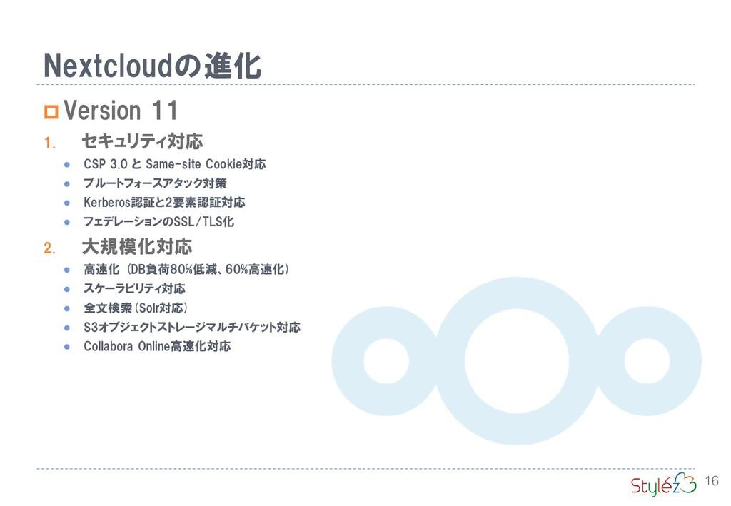 Nextcloudの進化 16  Version 11 1. セキュリティ対応 ⚫ CSP ...
