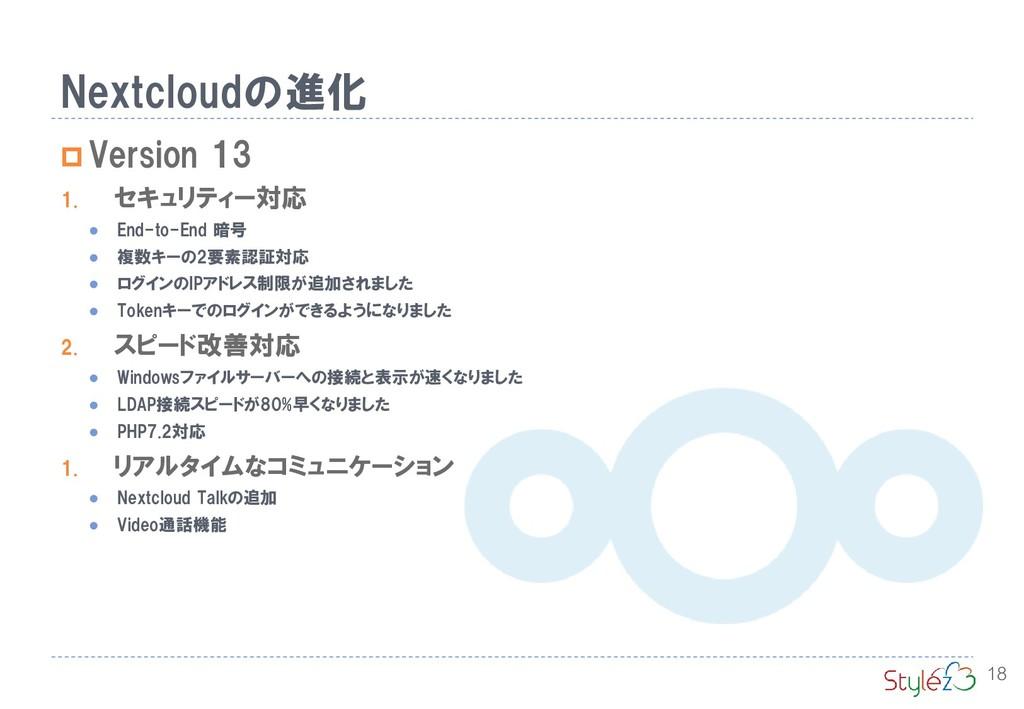 Nextcloudの進化 18  Version 13 1. セキュリティー対応 ⚫ End...