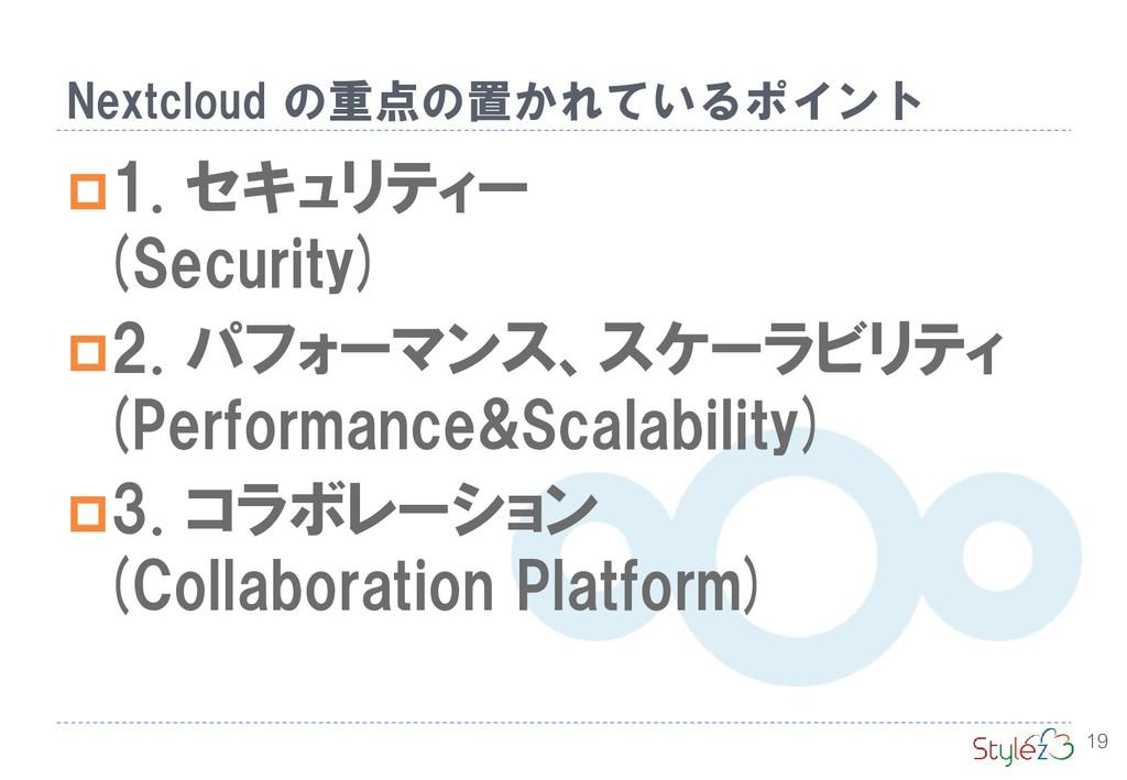 Nextcloud の重点の置かれているポイント 19 1. セキュリティー (Securi...