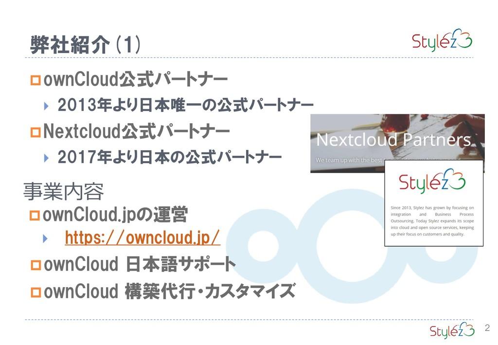 弊社紹介(1) ownCloud 日本語サポート ownCloud 構築代行・カスタマイズ...