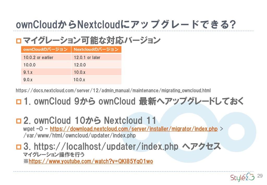 ownCloudからNextcloudにアップグレードできる? 29  マイグレーション可能...