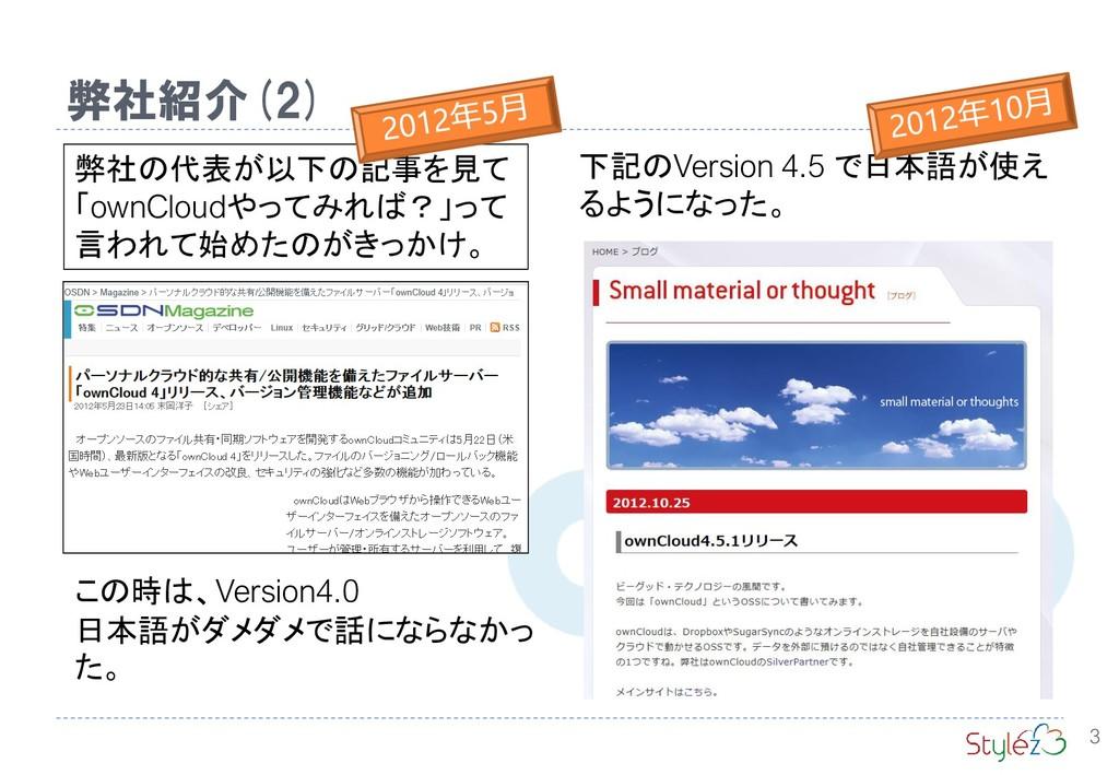 弊社紹介(2) 3 この時は、Version4.0 日本語がダメダメで話にならなかっ た。 弊...