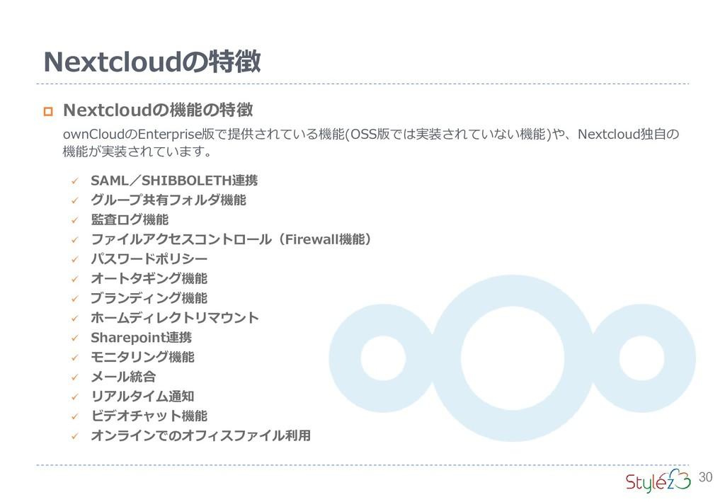 Nextcloudの特徴 30  Nextcloudの機能の特徴 ownCloudのEnte...