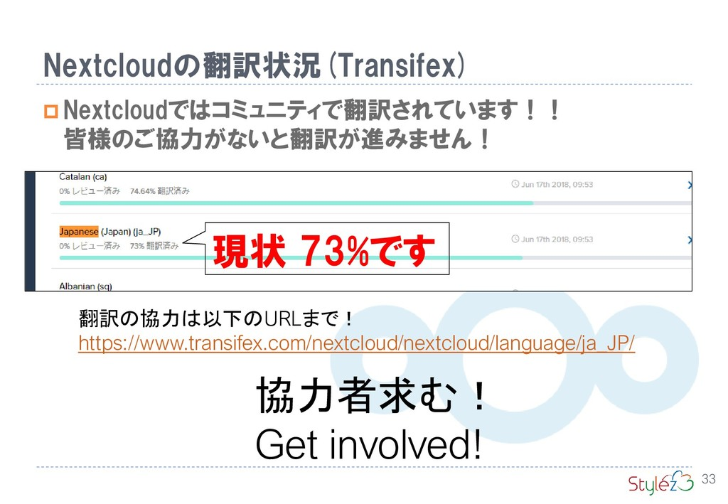 Nextcloudの翻訳状況(Transifex) 33  Nextcloudではコミュニテ...