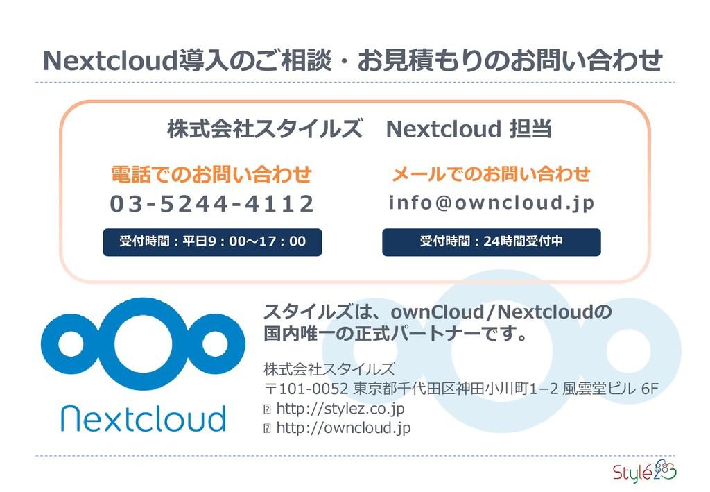 Nextcloud導入のご相談・お見積もりのお問い合わせ スタイルズは、ownCloud/Ne...