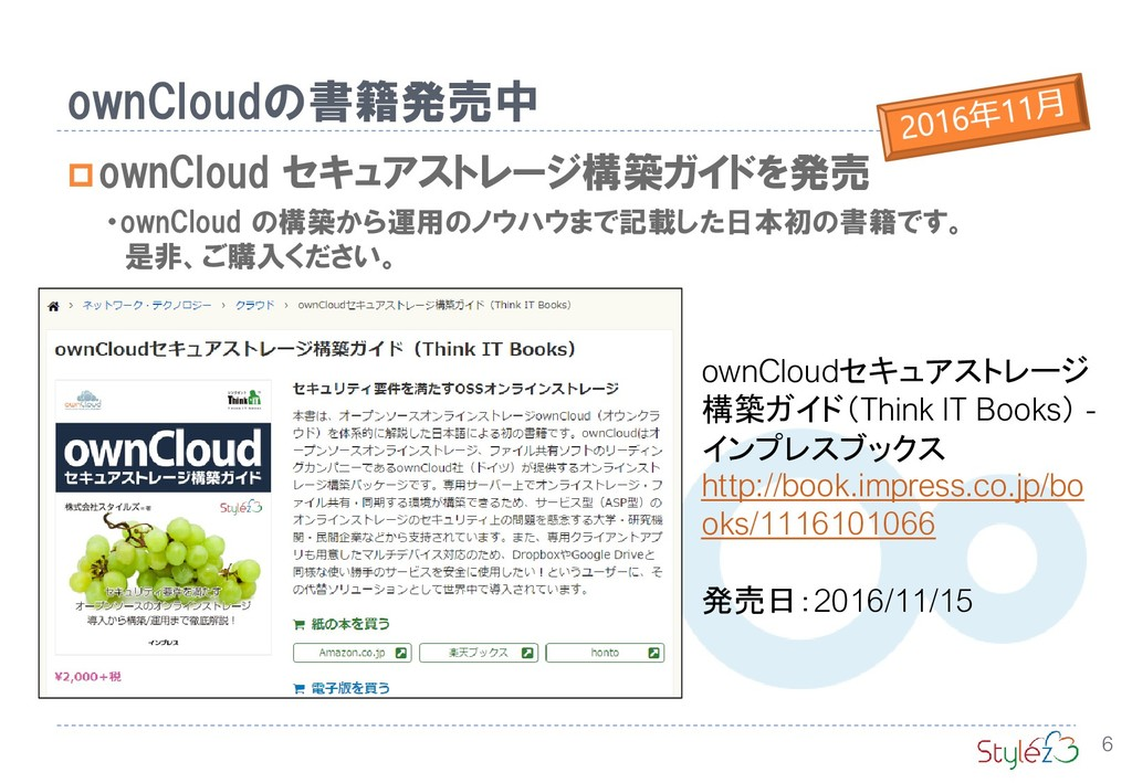 ownCloudの書籍発売中 6 ownCloud セキュアストレージ構築ガイドを発売 ・o...