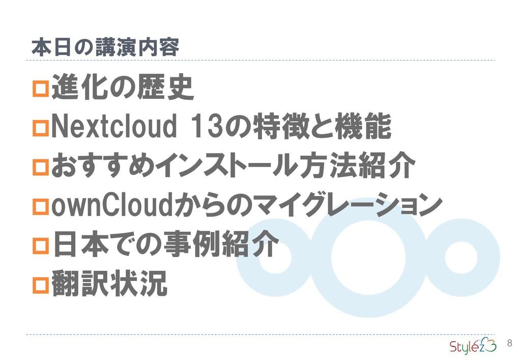進化の歴史 Nextcloud 13の特徴と機能 おすすめインストール方法紹介 own...