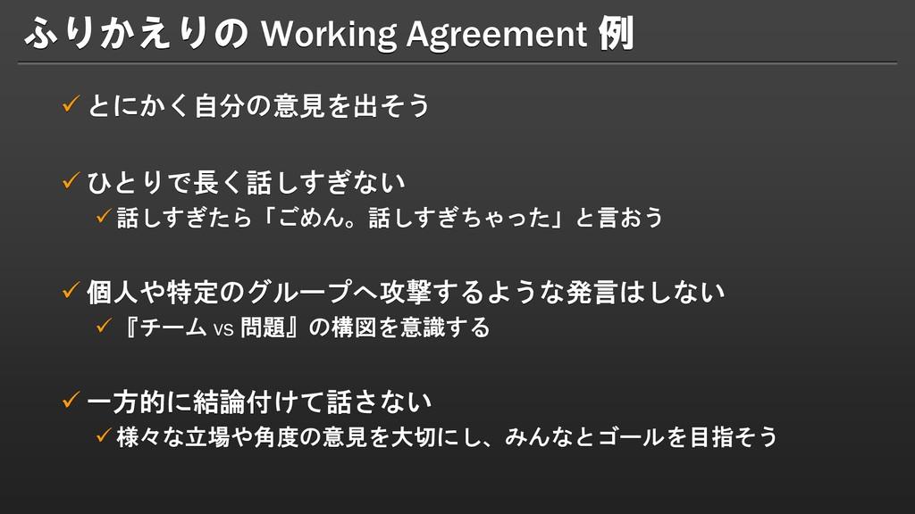 ふりかえりの Working Agreement 例  とにかく自分の意見を出そう  ひと...