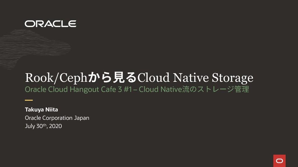 Oracle Cloud Hangout Cafe 3 #1 – Cloud Native R...