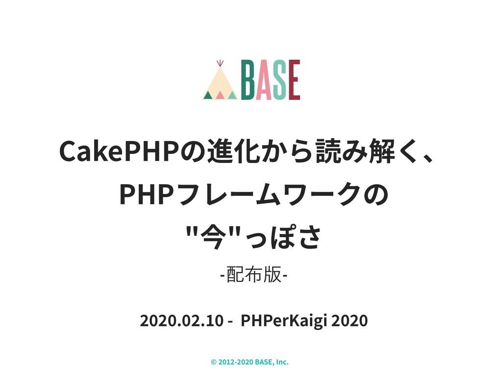 """© - BASE, Inc. CakePHPの進化から読み解く、 PHPフレームワークの """"..."""