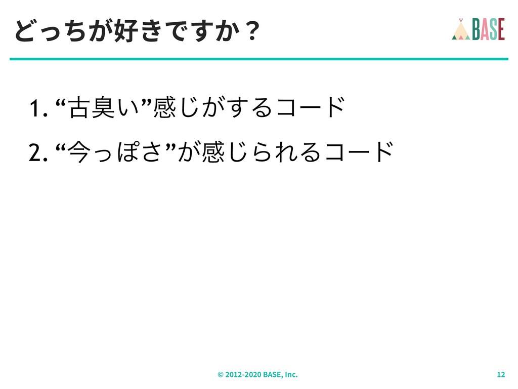 """どっちが好きですか? © - BASE, Inc. 1. """"ݹष͍""""ײ͕͢͡Δίʔυ 2. """"..."""