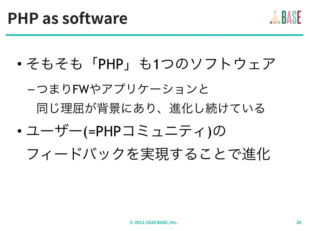 PHP as software © - BASE, Inc. • ͦ΋ͦ΋ʮPHPʯ΋1ͭͷι...