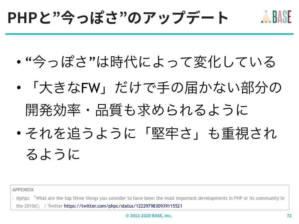 """PHPと""""今っぽさ""""のアップデート © - BASE, Inc. • """"ࠓͬΆ͞""""ʹΑͬ..."""