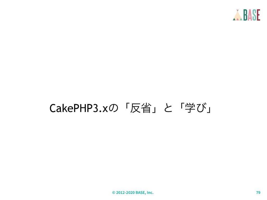 © - BASE, Inc. CakePHP3.xͷʮলʯͱʮֶͼʯ
