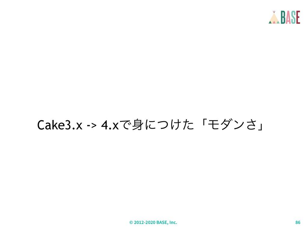 © - BASE, Inc. Cake3.x -> 4.xͰʹ͚ͭͨʮϞμϯ͞ʯ