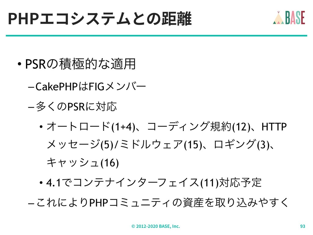PHPエコシステムとの距離 © - BASE, Inc. • PSRͷੵۃతͳద༻ –Cake...