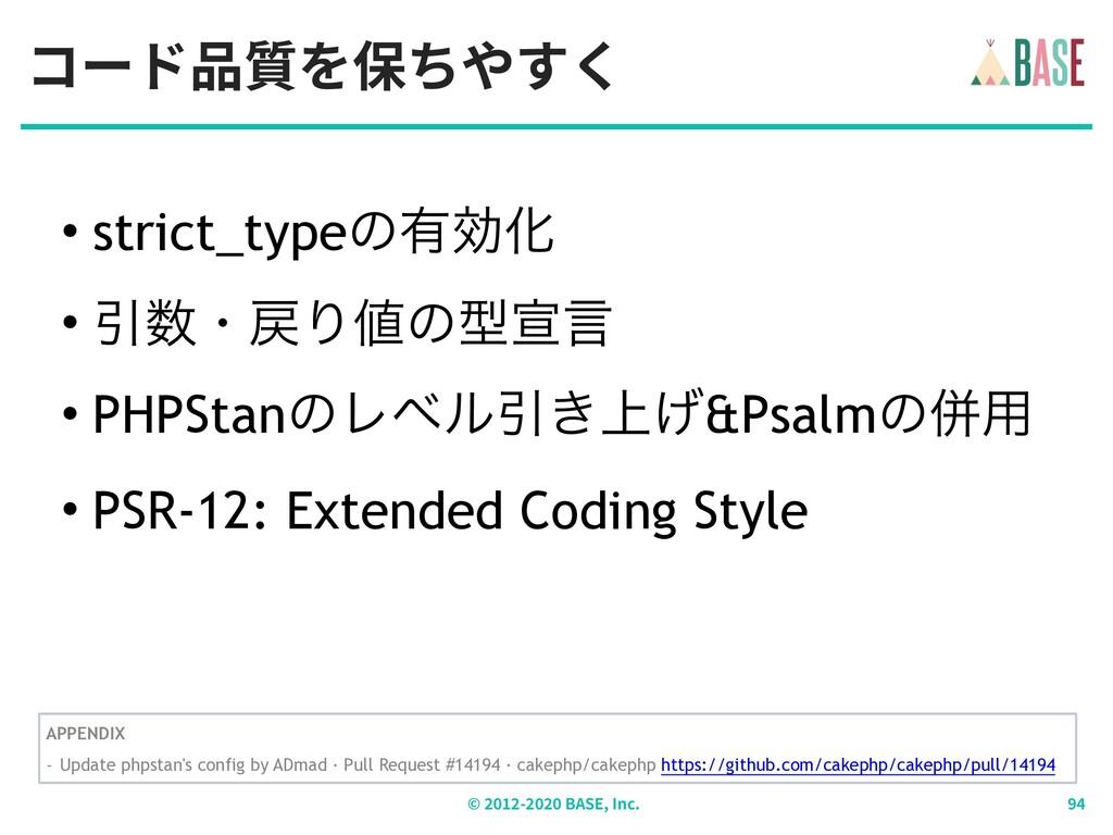 コード品質を保ちやすく © - BASE, Inc. • strict_typeͷ༗ޮԽ • ...
