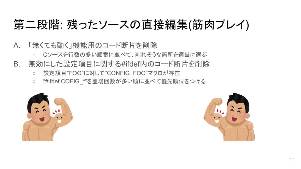 第二段階: 残ったソースの直接編集(筋肉プレイ) A. 「無くても動く」機能用のコード断片を削...