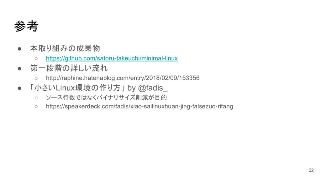 参考 ● 本取り組みの成果物 ○ https://github.com/satoru-take...