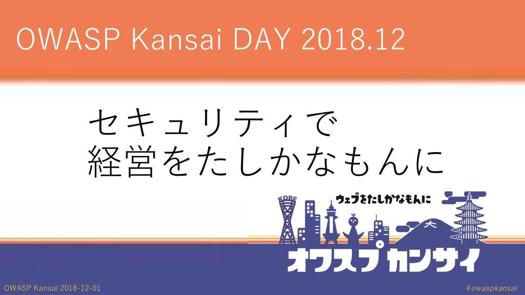 OWASP Kansai 2018-12-01 #owaspkansai セキュリティで 経営...