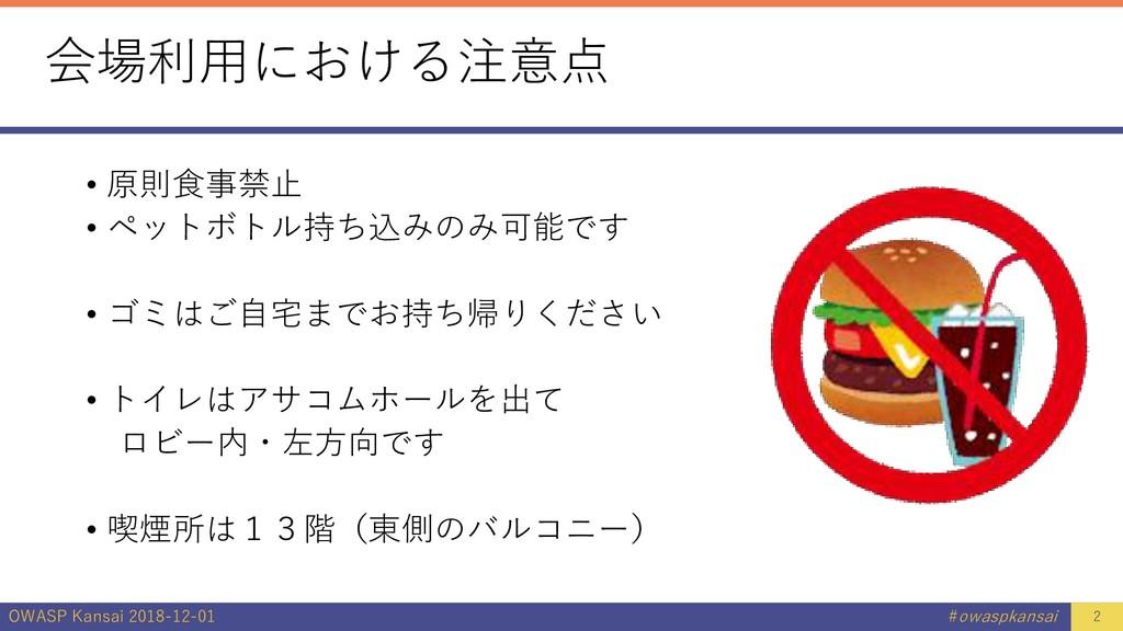 OWASP Kansai 2018-12-01 #owaspkansai 会場利用における注意...