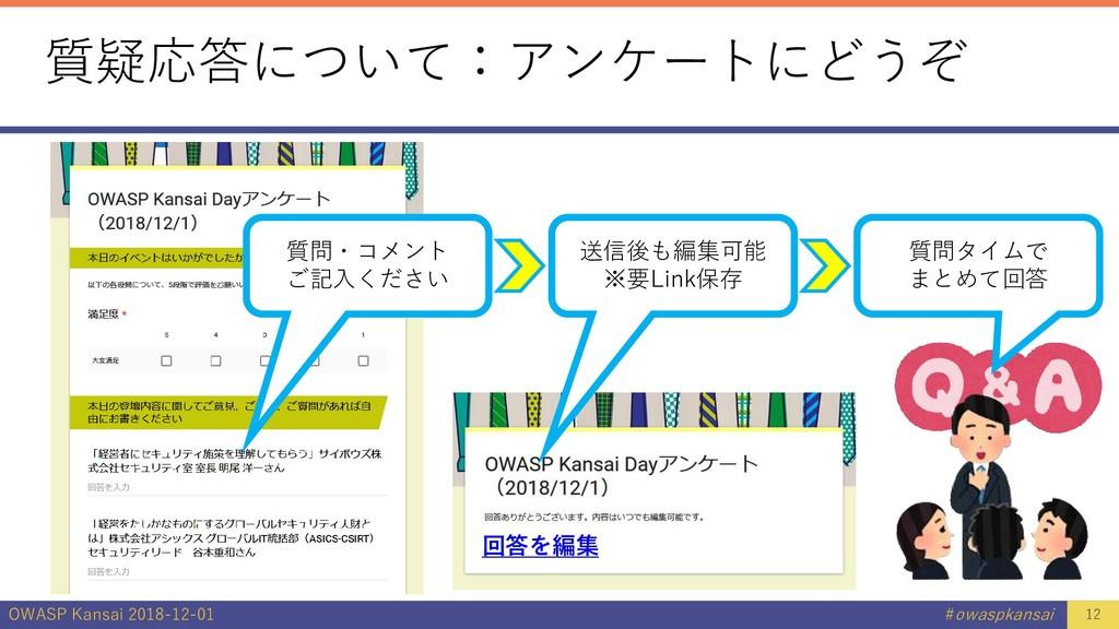 OWASP Kansai 2018-12-01 #owaspkansai 質疑応答について:ア...