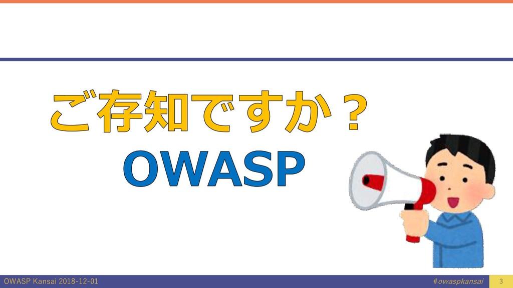OWASP Kansai 2018-12-01 #owaspkansai 3
