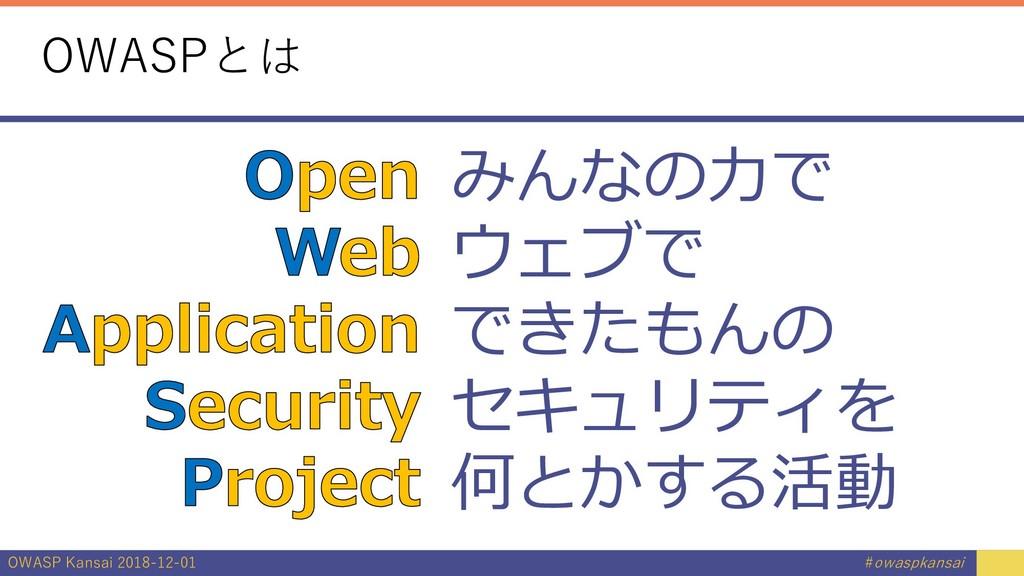 OWASP Kansai 2018-12-01 #owaspkansai OWASPとは みん...