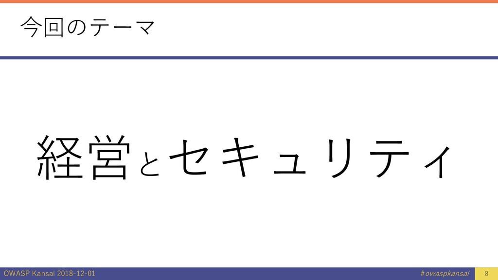 OWASP Kansai 2018-12-01 #owaspkansai 今回のテーマ 経営と...