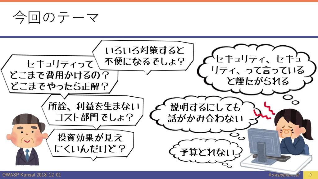 OWASP Kansai 2018-12-01 #owaspkansai 投資効果が見え にく...