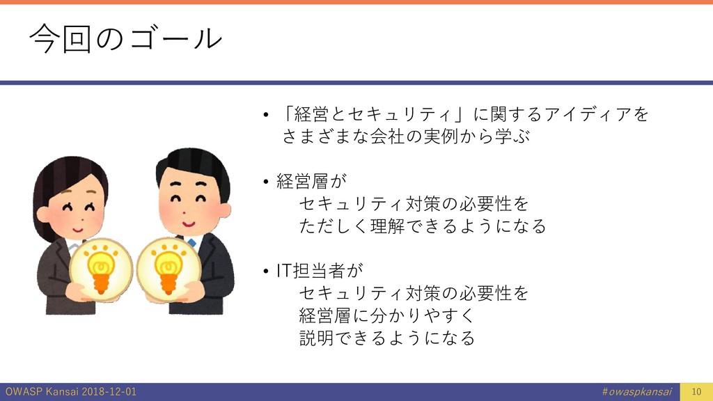 OWASP Kansai 2018-12-01 #owaspkansai 今回のゴール • 「...