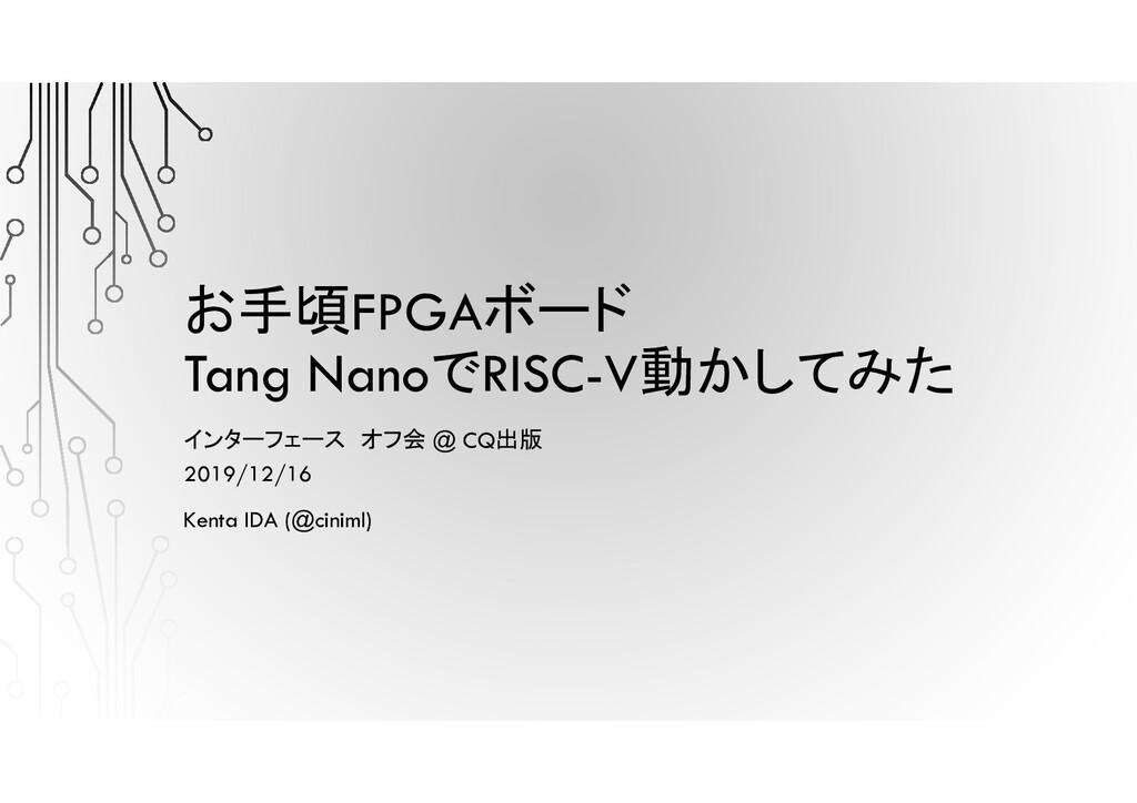 お手頃FPGAボード Tang NanoでRISC-V動かしてみた インターフェース オフ会 ...