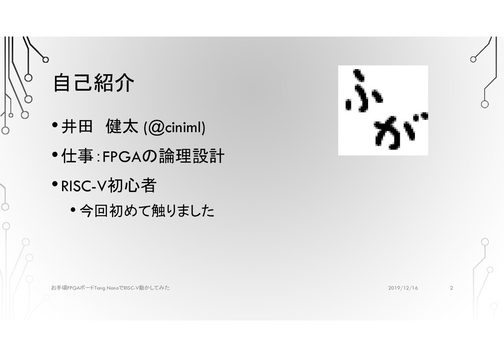 自己紹介 •井田 健太 (@ciniml) •仕事:FPGAの論理設計 •RISC-V初心者 ...