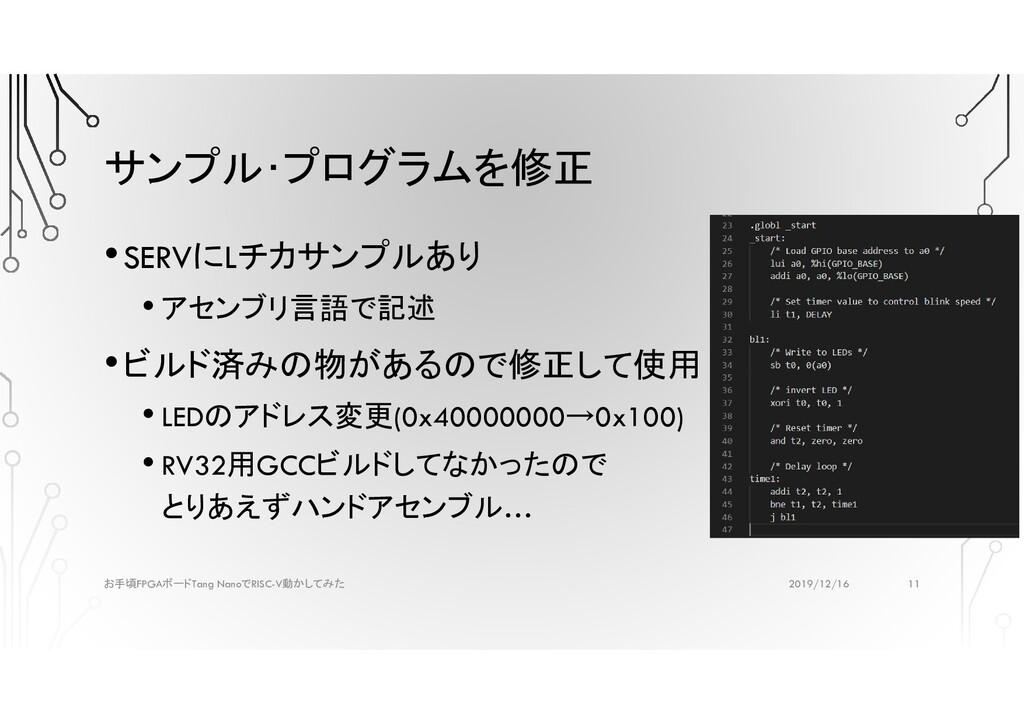 サンプル・プログラムを修正 •SERVにLチカサンプルあり • アセンブリ言語で記述 •ビルド...