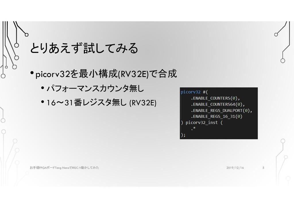 とりあえず試してみる •picorv32を最小構成(RV32E)で合成 • パフォーマンスカウ...