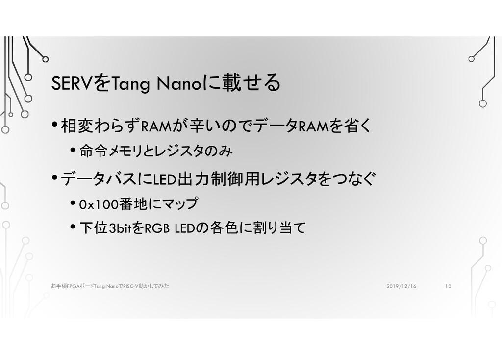 SERVをTang Nanoに載せる •相変わらずRAMが辛いのでデータRAMを省く • 命令...