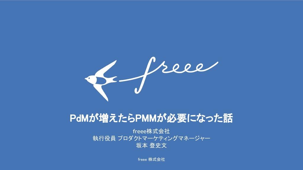 freee 株式会社 PdMが増えたらPMMが必要になった話 freee株式会社 執行役員 プ...
