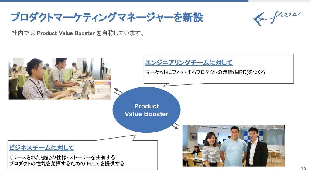 16 プロダクトマーケティングマネージャーを新設 社内では Product Value Boo...