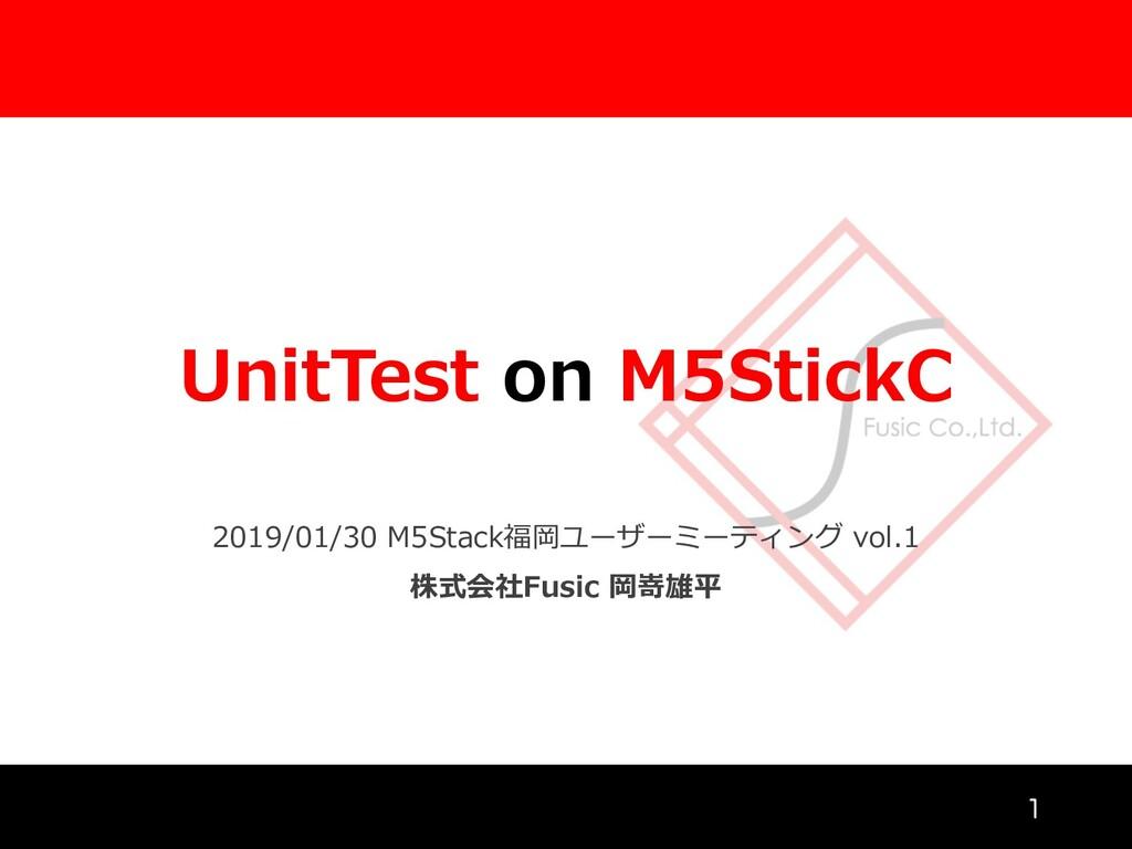UnitTest on M5StickC 2019/01/30 M5Stack福岡ユーザーミー...