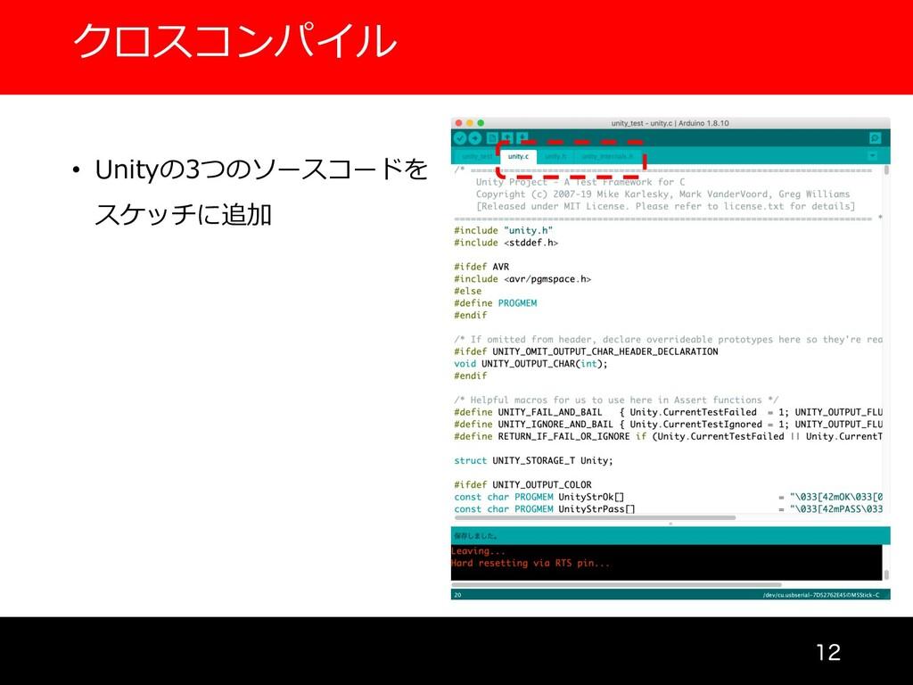 クロスコンパイル  • Unityの3つのソースコードを スケッチに追加