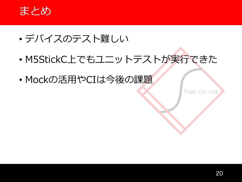 まとめ  • デバイスのテスト難しい • M5StickC上でもユニットテストが実⾏できた...