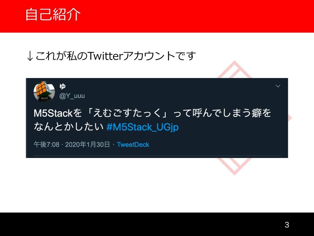 ⾃⼰紹介  ⾃⼰紹介 ↓これが私のTwitterアカウントです