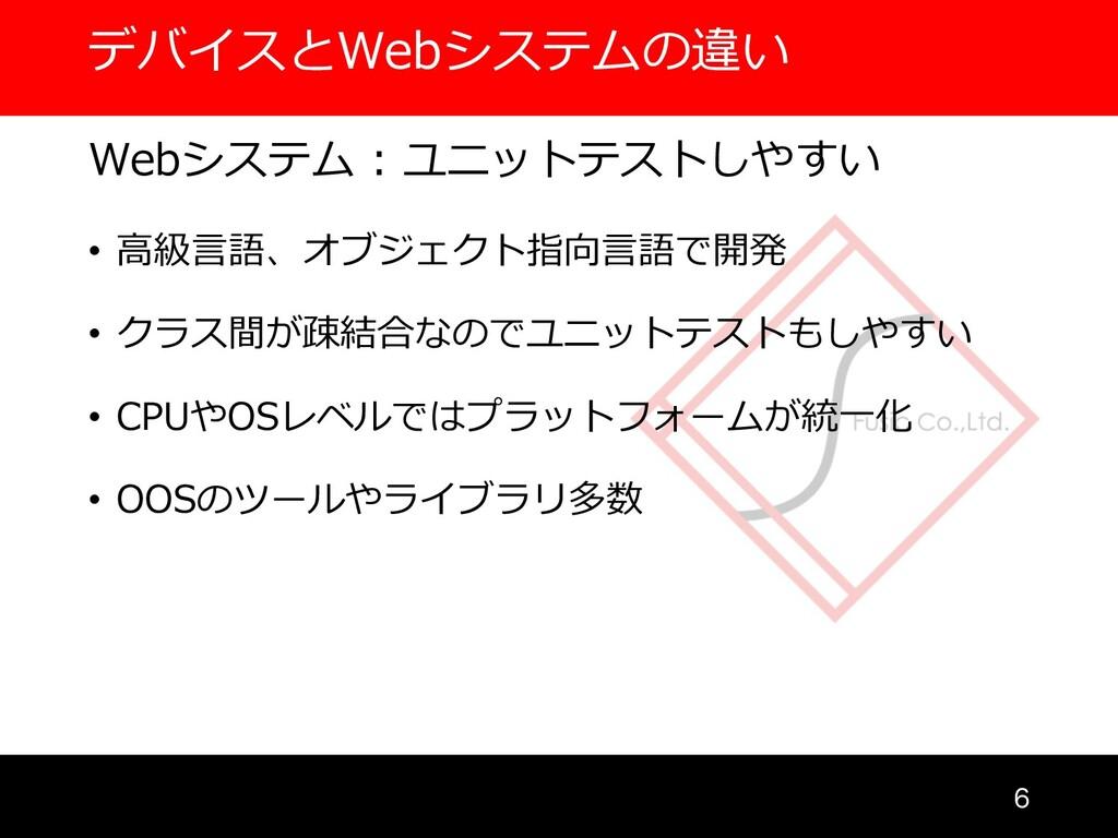 デバイスとWebシステムの違い  • ⾼級⾔語、オブジェクト指向⾔語で開発 • クラス間が疎...