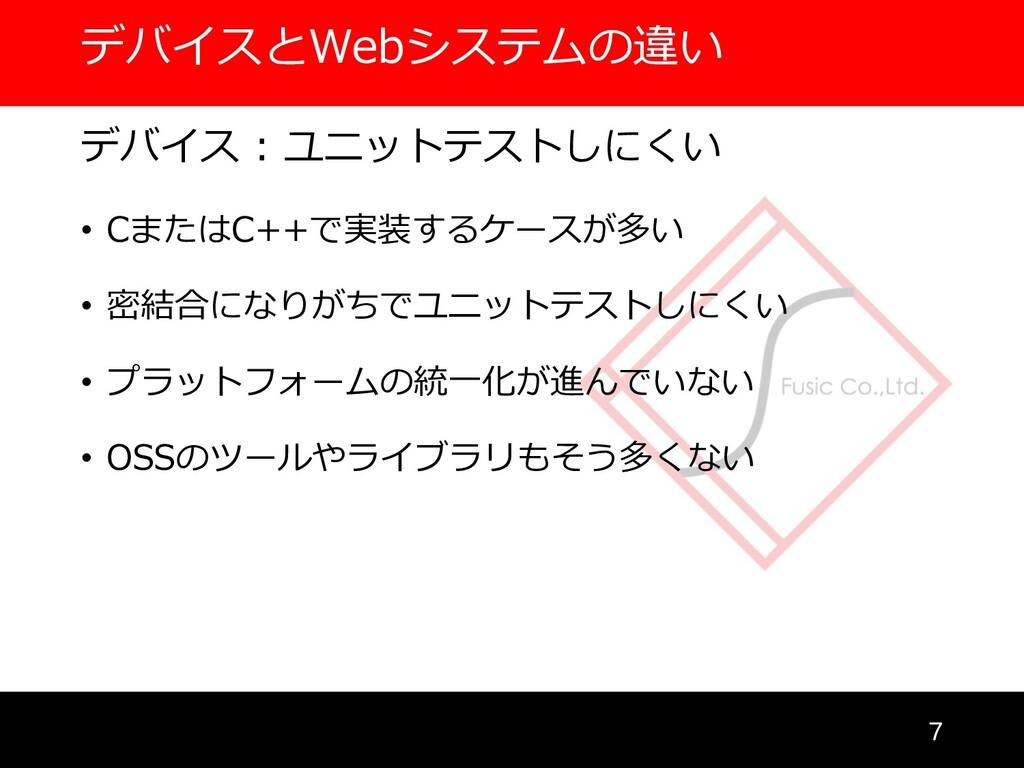 デバイスとWebシステムの違い  • CまたはC++で実装するケースが多い • 密結合になり...