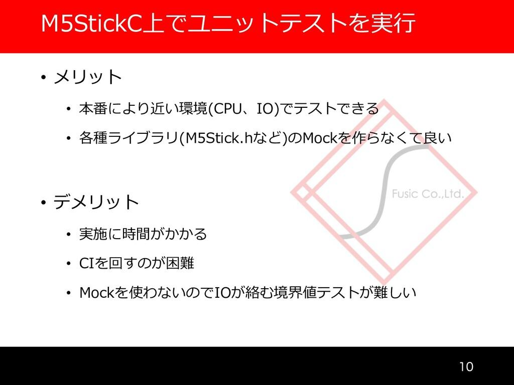 M5StickC上でユニットテストを実⾏  • メリット • 本番により近い環境(CPU、...