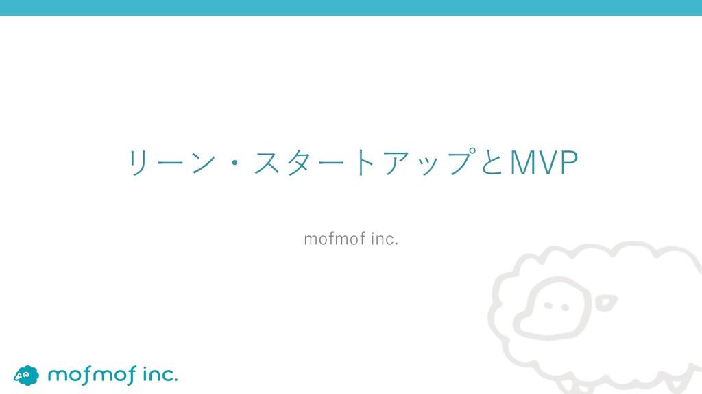 リーン・スタートアップとMVP mofmof inc.