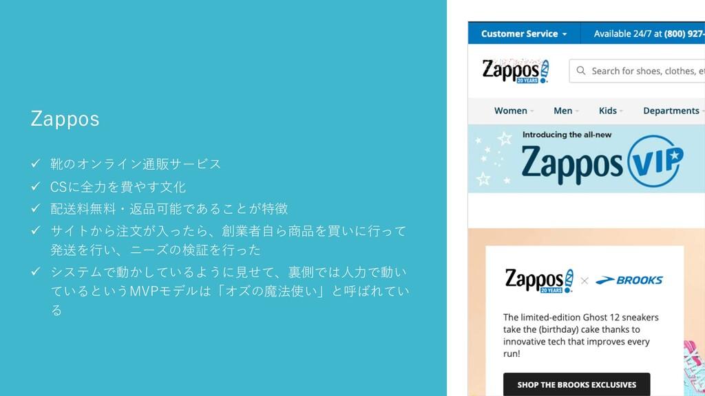 Zappos ü 靴のオンライン通販サービス ü CSに全⼒を費やす⽂化 ü 配送料無料・返品...